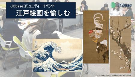 【12/20(金)】江戸絵画を愉しむ