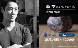 【Online Live Talk】伊賀焼の未来を削り出す 陶芸家 新学(あたらし まなぶ)