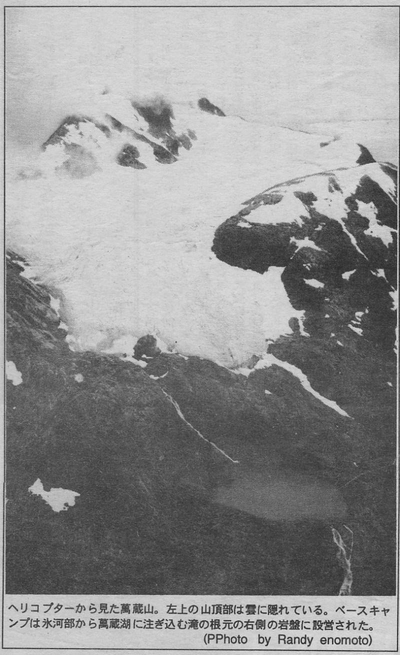 日系ボイス1997年9月号掲載