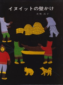 岩﨑晶子著「イヌイットの壁かけ」(暮らしの手帳社・2000年刊)