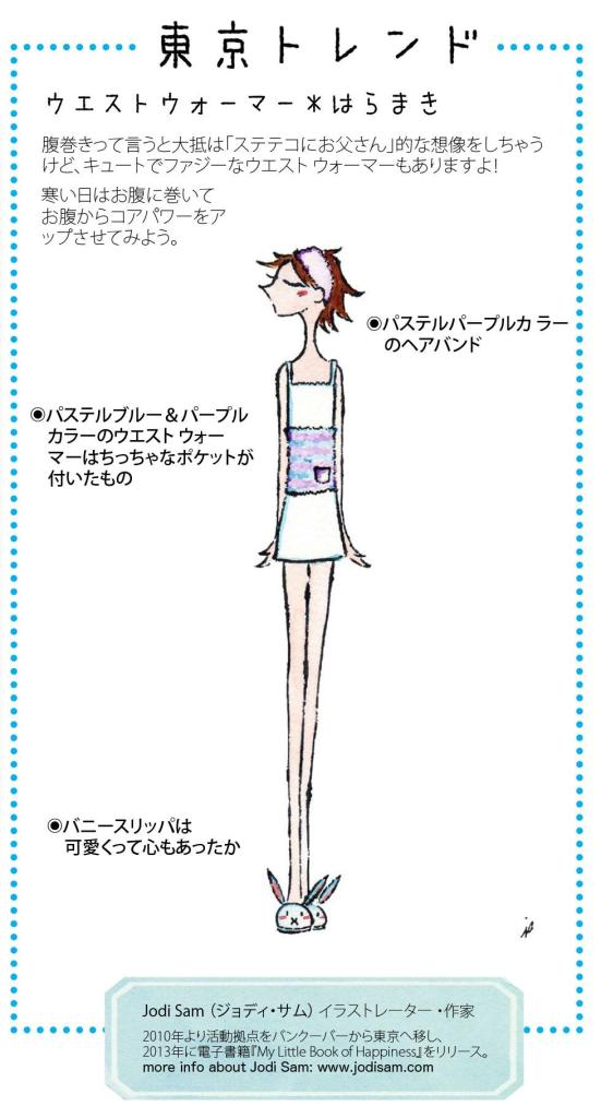 tokyo trend 21