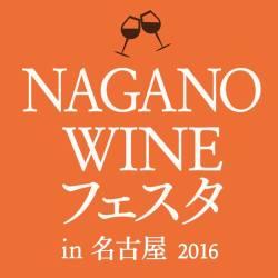 Nagano Wine フェスタIn 名古屋