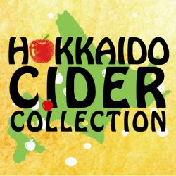 北海道シードルコレクション