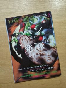 料理通信6月号 表紙