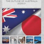 「オーストラリア概要2020/21」発刊のご案内