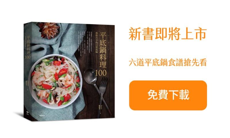 【免費】平底鍋食譜下載 – 6 道精選