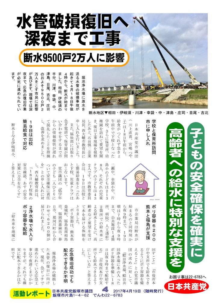 水管破損の復旧へ深夜まで工事……日本共産党市議団活動レポート