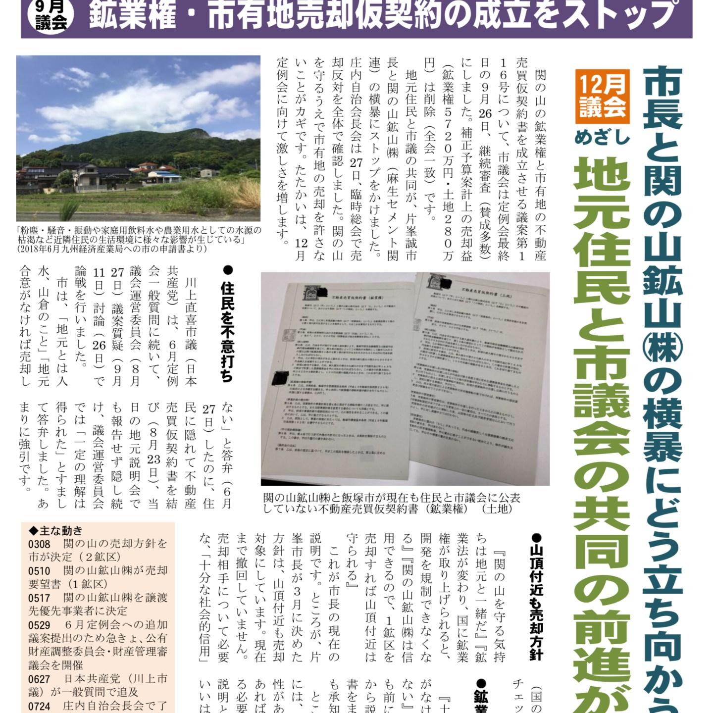関の山の鉱業権・土地の売却議案が継続審査に⋯飯塚市議会レポート