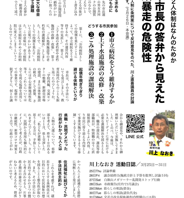 飯塚市で副市長2人制はなんのためか/活動レポートに反対討論