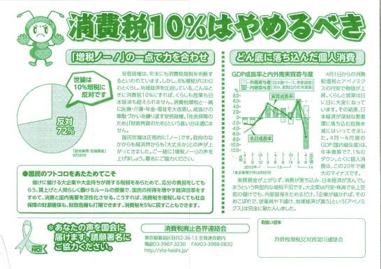 2014-10-02 消費税連絡会ビラ