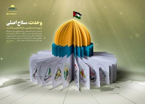 Sur le site officiel du Guide suprême iranien