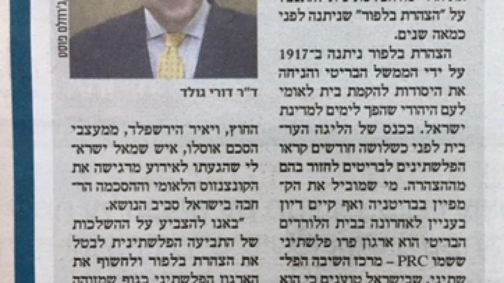 דורי גולד: ההתנגדות ל'בלפור' - חלק מהסרבנות הפלשתינית