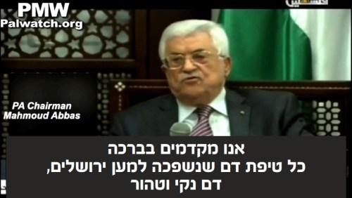 """יו""""ר הרשות הפלסטינית, אבו מאזן, הטלוויזיה הפלסטינית"""