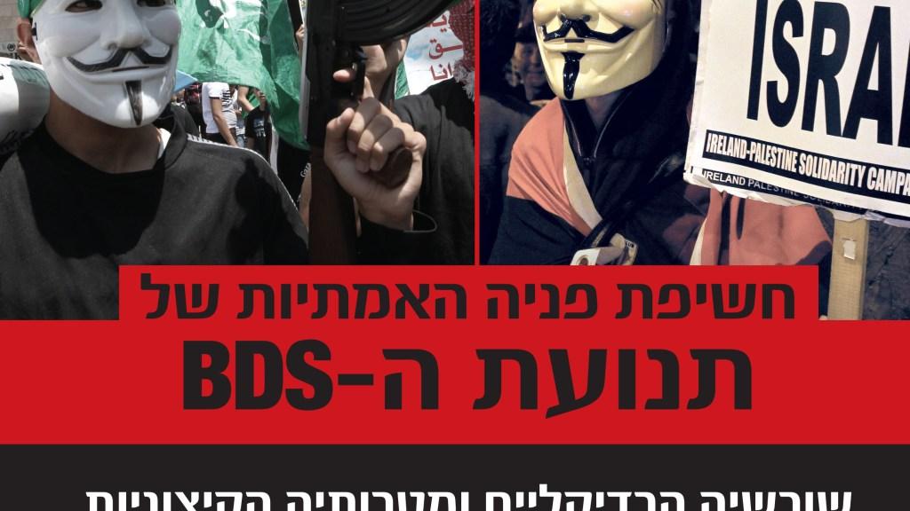 חשיפת פניה האמתיות של תנועת ה-BDS:<br /> שורשיה הרדיקליים ומטרותיה הקיצוניות