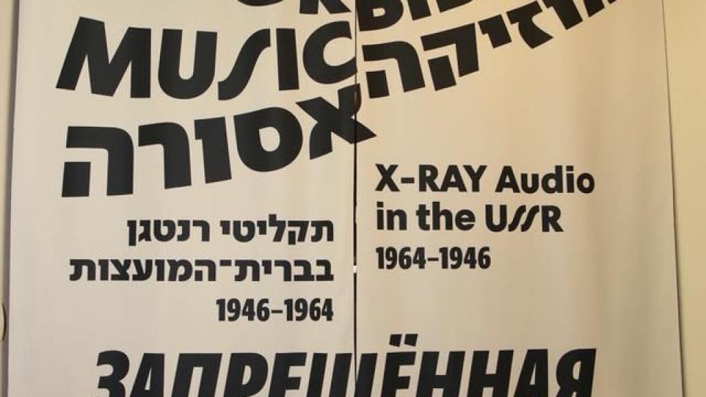תערוכה חדשה: תקליטי הרנטגן שהיו עלולים להביא על מאזיניהם עונש מוות