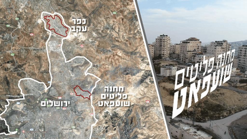 """התפוצצות אוכלוסין ב""""שכונות הלכודות"""" בירושלים"""