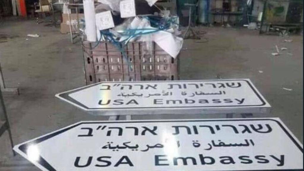לקראת העברת שגרירות ארה