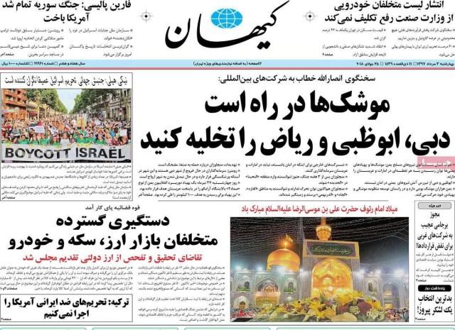 """כותרת מאיימת בעיתון שמייצג את מנהיג איראן: """"לפנות את דובאי, אבו דבאי וריאד, טילים בדרך""""כיהאן 25.7.2018"""