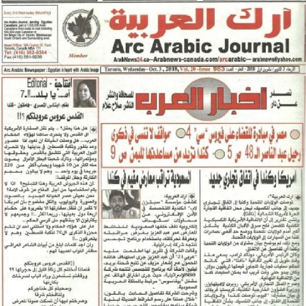 קנדה: מאמר מערכת קורא לפעולה ערבית צבאית נגד ישראל