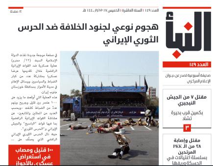 עיתון איראני המדווח על נטילת האחראיות של דעאש