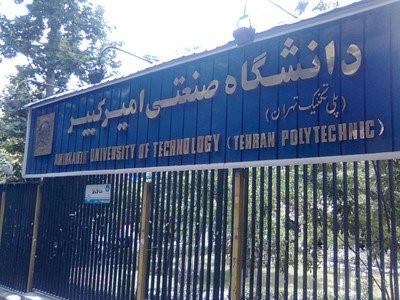 באוניברסיטת אמירכביר בטהראן