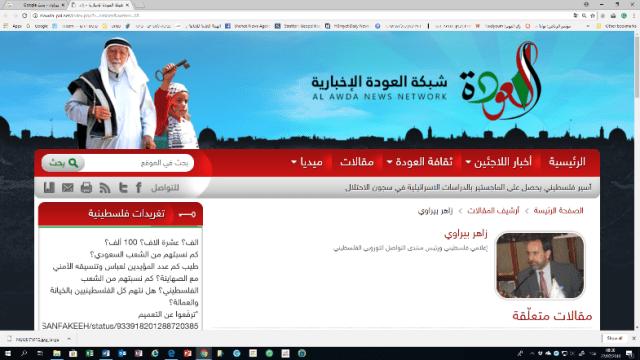 """ביראווי ממנהלי """" רשת ידיעות השיבה""""- al-awda news network"""