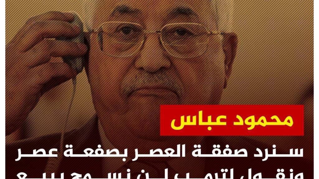 עבאס מבצר את שלטונו כדיקטטור