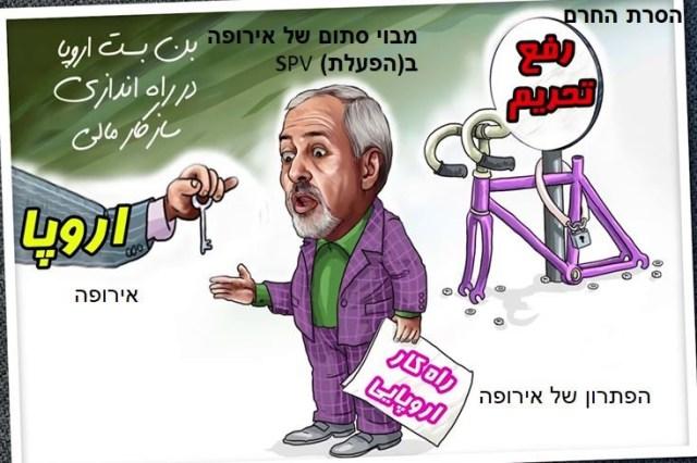 (מקור קריקטורה : https://www.pake-shadi.com/2019/01/09)