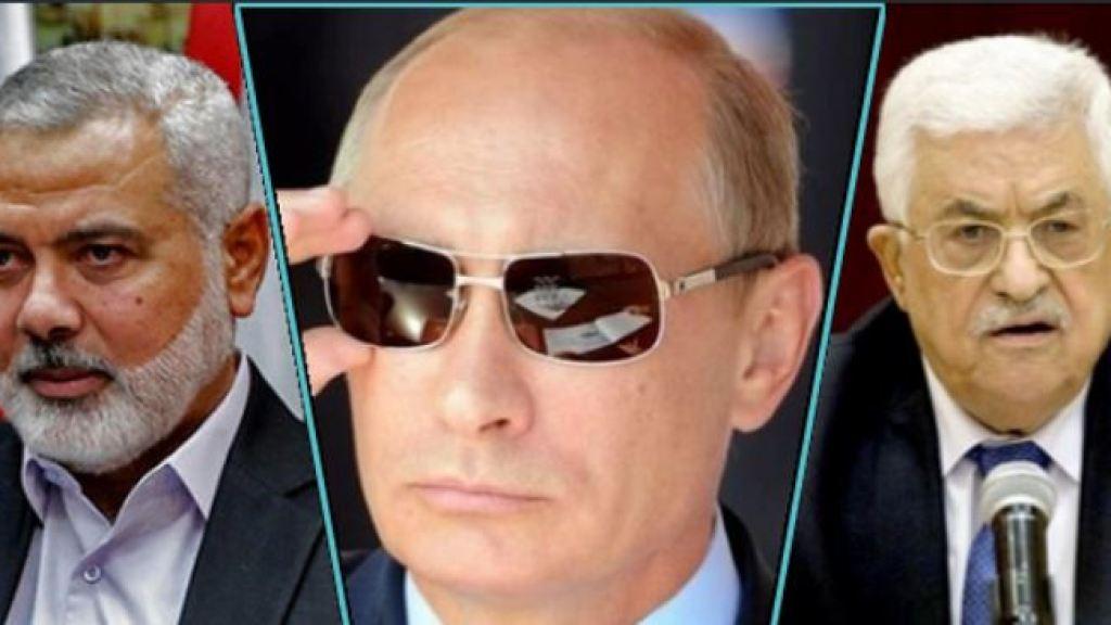 """רוסיה מחפש """"דריסת רגל"""" בין חמאס לפתח'"""