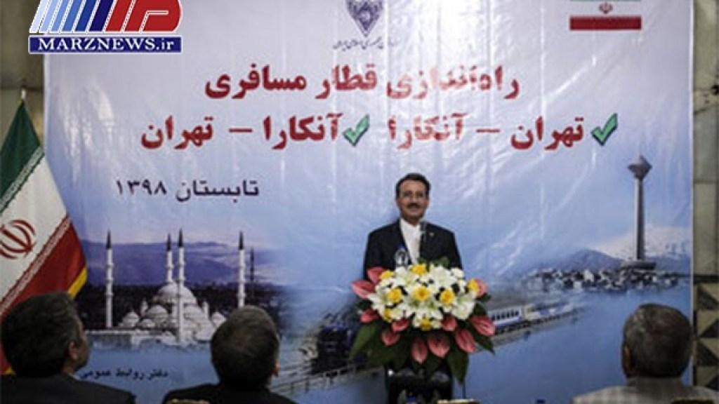 התרחבות יחסי הסחר בין תורכיה ואיראן ; קו הרכבת טהראן אנקרה ; אנקרה טהראן שב לפעול