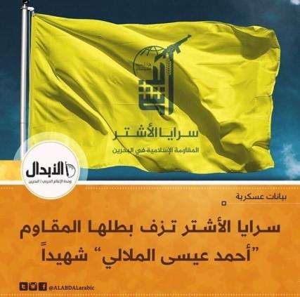 (תמונה : פלוגות אלאשתר: ההתנגדות האסלאמית בבחרין[1])