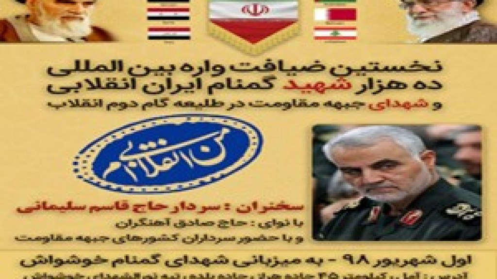 איראן תקיים בשטחה אירוע לזכר חללי