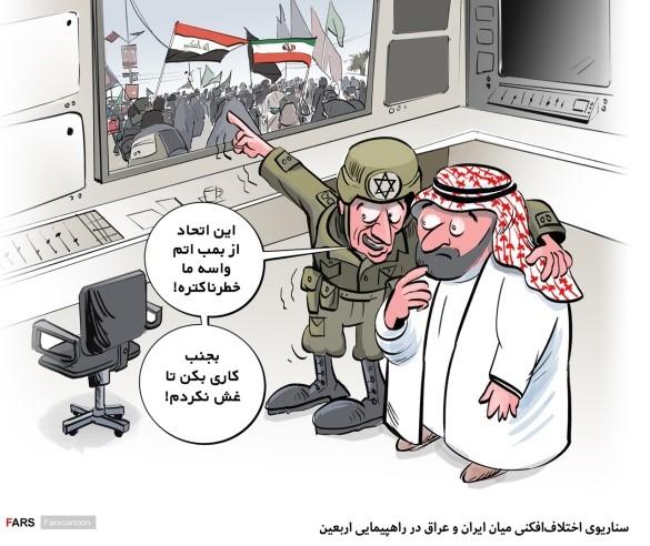 """(קריקטורה בסוה""""י פארס : ישראל וסעודים, נכנסו לפניקה, כשראו את הברית החזקה של איראן ועיראק במהלך טקסי הארבעין של אמאם חסין לפני שבועיים ולכן עשו מזימה להביא להפגנות בעיראק)."""