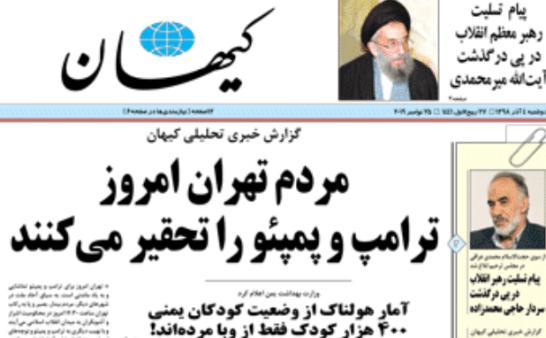 כיהאן העם בטהראן ישפיל היום את טראמפ ופומפאו