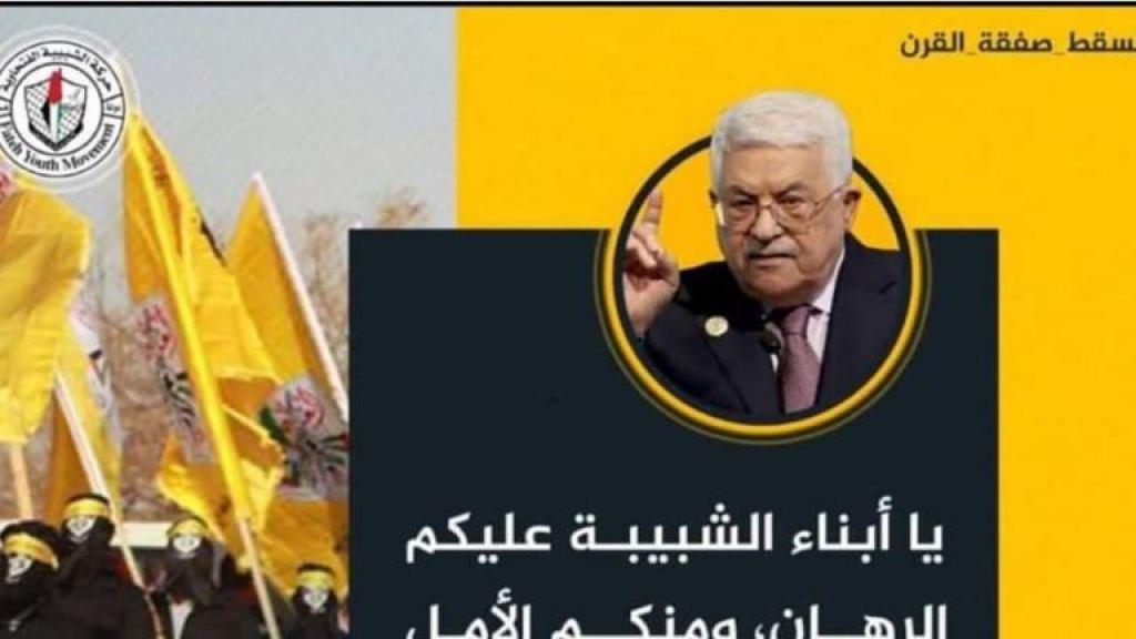 """עבאס מבקש לשחרר את """"נמר האלימות"""""""