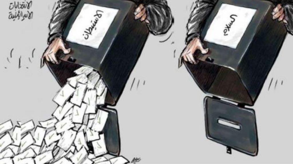"""אכזבה ברש""""פ מתוצאות הבחירות בישראל"""