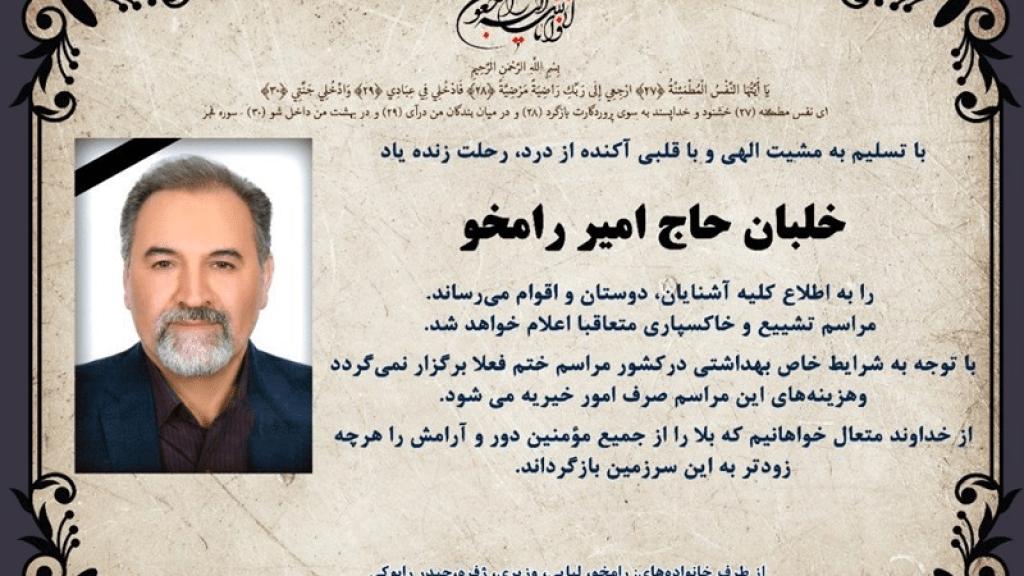 איראן ממשיכה לספוג מכות מנגיף הקורונה: טייס בכיר מת