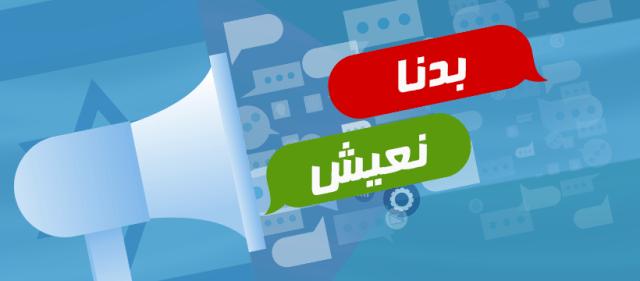 """רוצים לחיות - בידנא נעיש בערבית. השב""""כ פועל ביו""""ש"""