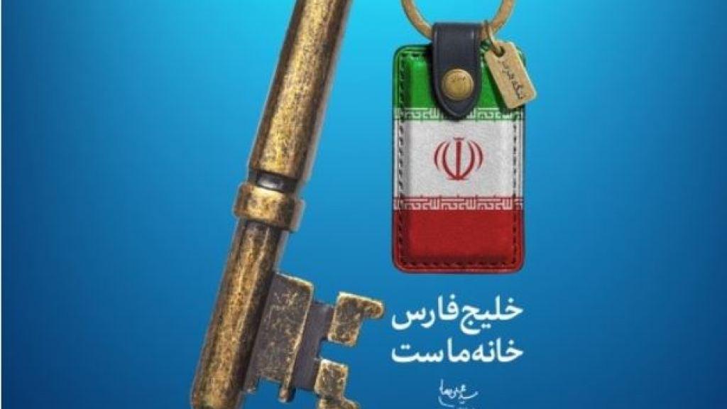איראן ציינה את