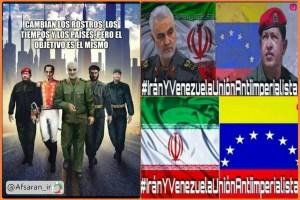 בתמונה המופיעה בהשתג #IranYVenezuelaUnionAntiimperialista צ'אבז, סימון בוליבר ו..קאסם סלימאני