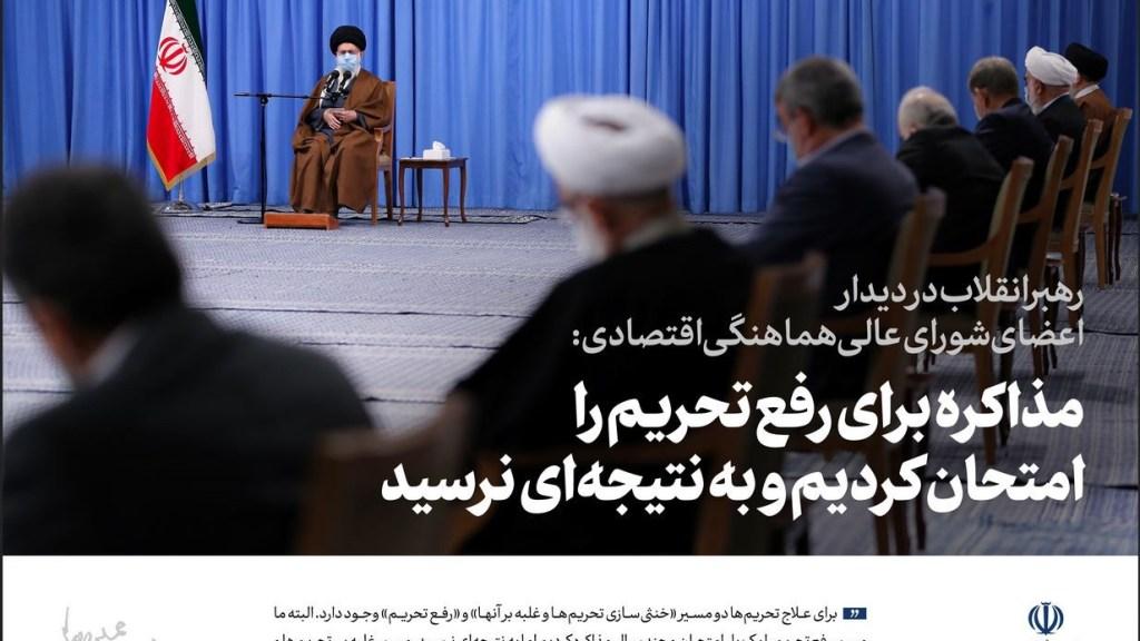 מקשיח עמדות: מנהיג איראן - נמשיך ב