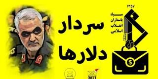 חמאס קלקל את טקסי יום השנה לחיסולו של סולימאני