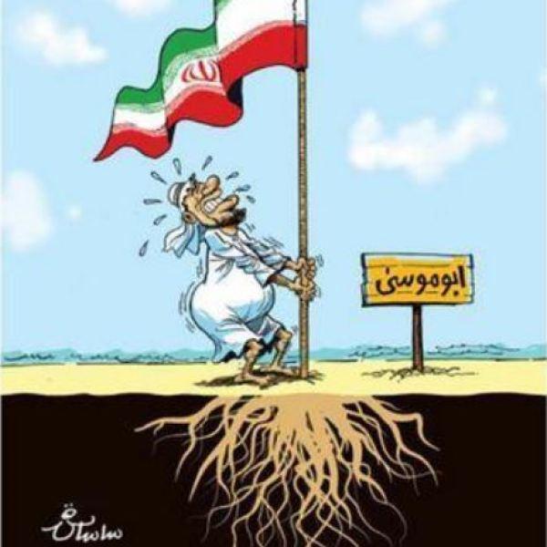 איים בזרם: הכיבוש שעליו איראן לא מדברת