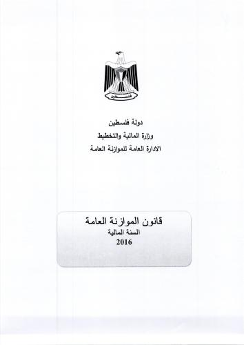 A page from the 2016 Palestinian Authority annual budget