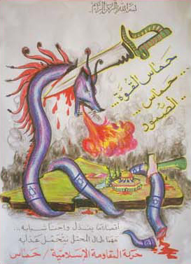 A dragon adorned with Stars of David breathes fire on the Dome of the Rock. A greeting card from Hamas to the Palestinian people, found in a mosque during Operation Defensive Shield, 2002. (Tsvika Israeli, Government Press Office)