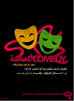 Reconciliation-Comedy - Fatah Issues Threats against Egypt and Other Arab States