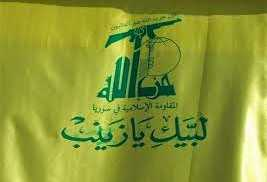Flag of Hizbullah Islamic Resistance in Syria