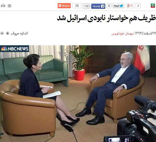"""Iran Foreign Minister Zarif tells NBC's Ann Curry """"Israel should be annihilated"""""""