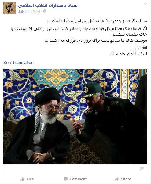 Revolutionary Guard Commander Mohammed Ali Jafari with Supreme Leader Khamenei