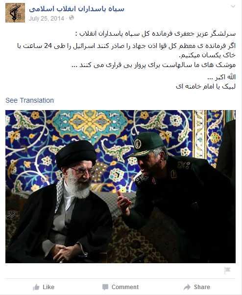 Revolutionary Guard Commander Mohammed Ali Jafari with Supreme Leader Khamenei